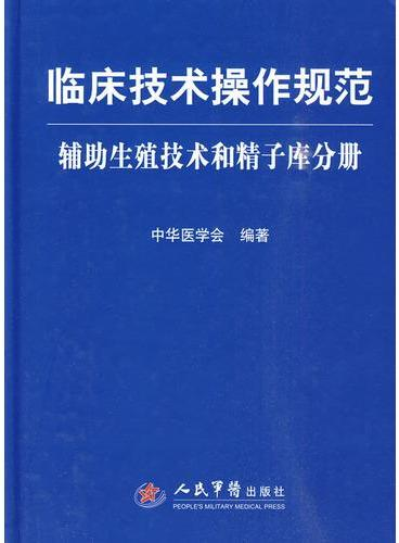 临床技术操作规范  助理生殖技术和精子库分册