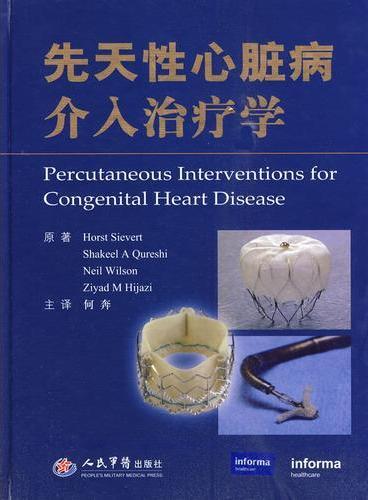 先天性心脏病介入治疗学