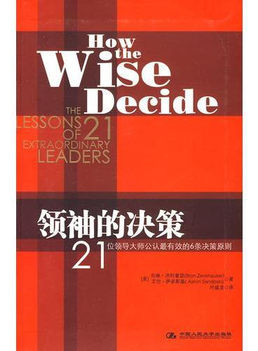 领袖的决策 How the Wise Decide