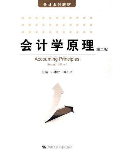 会计学原理(第二版)(会计系列教材)