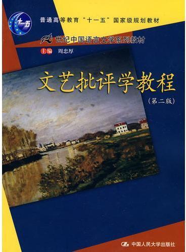 """文艺批评学教程(第二版)(21世纪中国语言文学系列教材;""""十一五""""国家级规划教材)"""