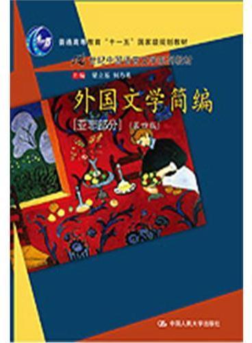 """外国文学简编[亚非部分] 第四版(21世纪中国语言文学系列教材;""""十一五""""国家级规划教材)"""