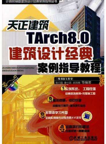 天正建筑TArch8.0建筑设计经典案例指导教程