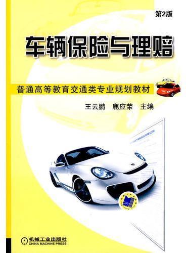 车辆保险与理赔 第2版