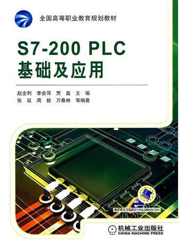 S7-200PLC基础及应用