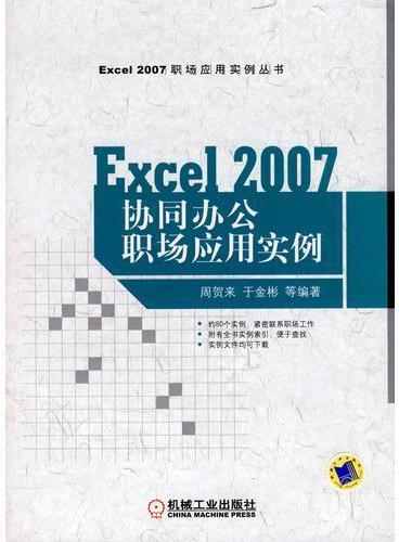 EXCEL2007协同办公职场应用实例