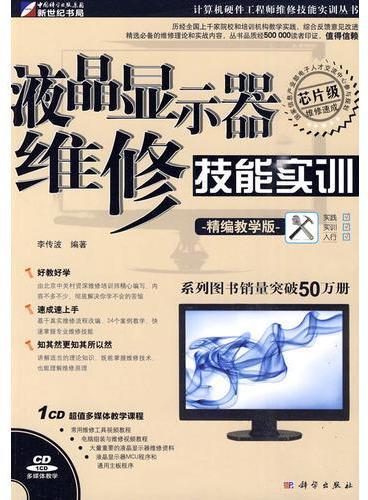 液晶显示器维修技能实训(精编教学版)(附光盘)