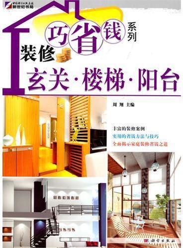 装修巧省钱系列-玄关、楼梯、阳台