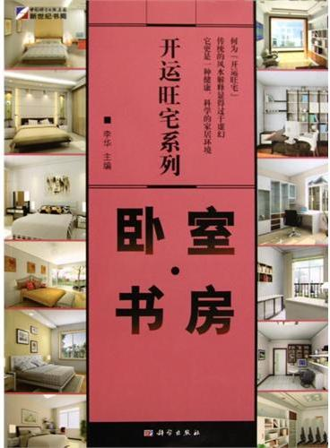 开运旺宅系列:卧室.书房