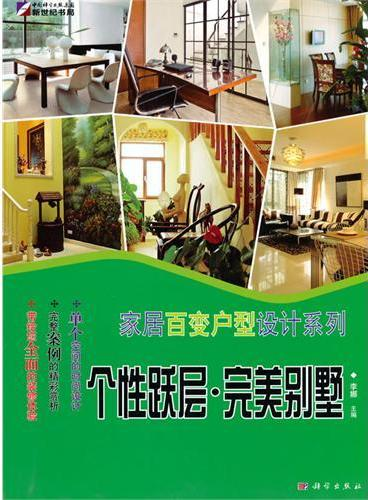 家居百变户型设计系列—个性跃层·完美别墅