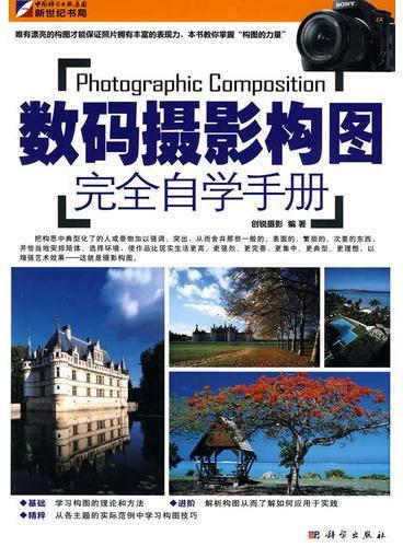 数码摄影构图完全自学手册(全彩)