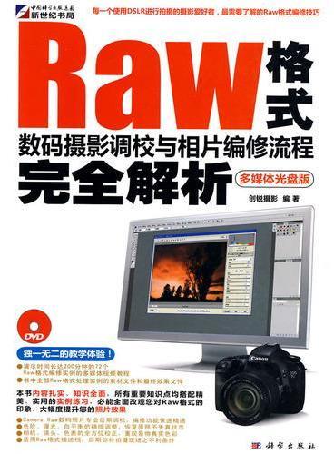 Raw格式数码摄影调校与相片编修流程完全解析(附光盘)