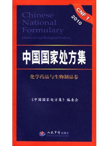 2010中国国家处方集