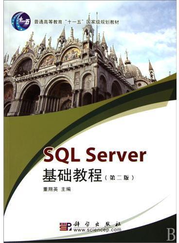 SQL_server基础教程(第二版)