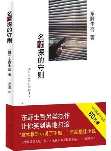 """东野圭吾:名侦探的守则(东野圭吾全面挑战经典""""诡计""""的另类杰作!)"""