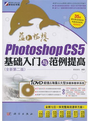Photoshop图像处理实训教程(附1DVD光盘)