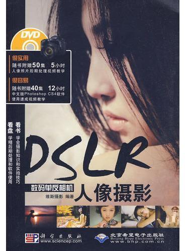 DSLR人像摄影(附1DVD光盘)