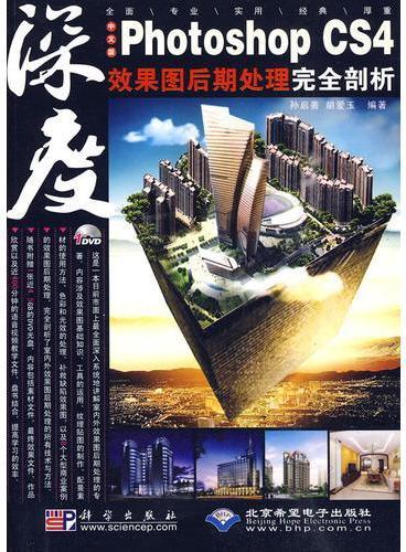 中文版Photoshop CS4效果图后期处理完全剖析(附1DVD光盘)