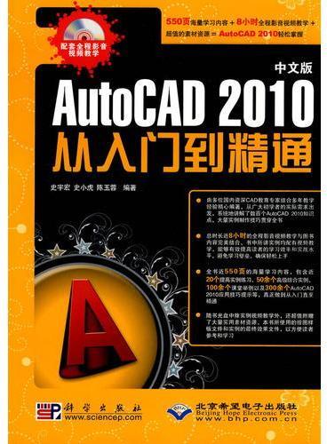 中文版AutoCAD 2010从入门到精通(附1CD光盘)
