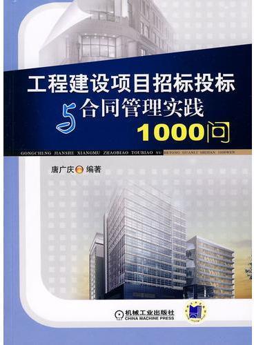 工程建设项目招标投标与合同管理实践1000问