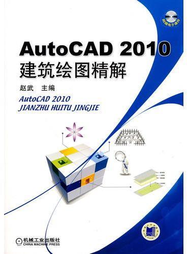 AutoCAD2010建筑绘图精解(附光盘)