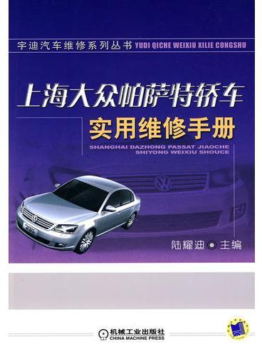 上海大众帕萨特轿车实用维修手册