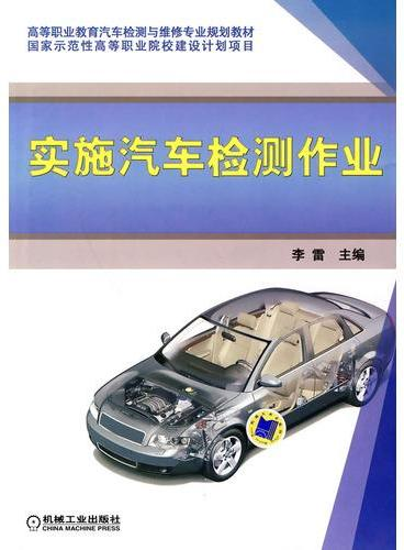 实施汽车检测作业