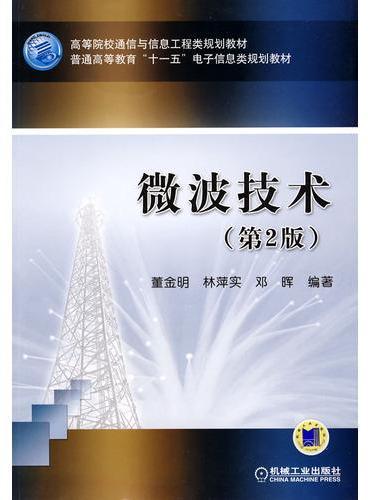 微波技术(第2版)
