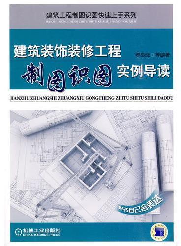 建筑装饰装修工程 制图识图 实例导读