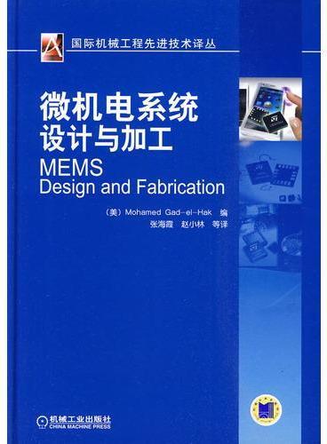 微机电系统设计与加工(国际机械工程先进技术译丛)