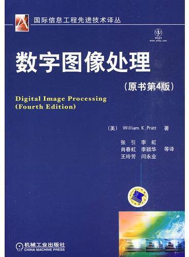 数字图像处理 (原书第4版)