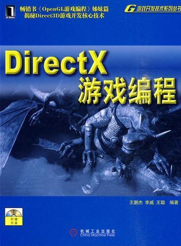 DirectX游戏编程 1碟