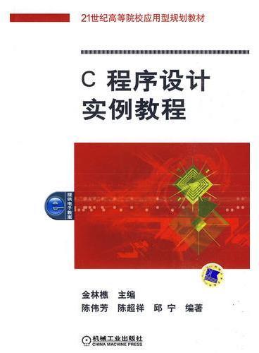 C程序设计实例教程