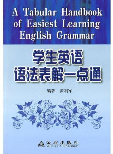 学生英语语法表解一点通