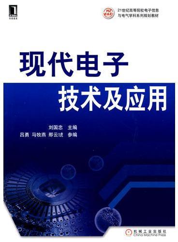 现代电子技术及应用