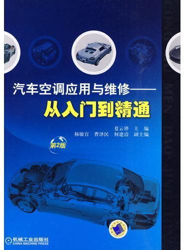 汽车空调应用与维修——从入门到精通