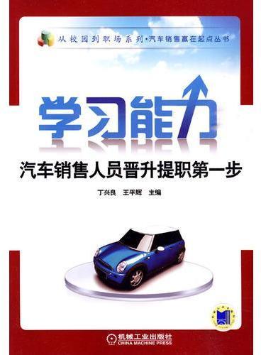 学习能力汽车销售人员晋升提职第一步
