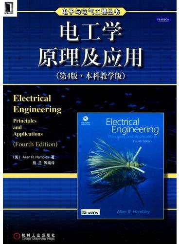 电工学原理及应用(第4版·本科教学版)