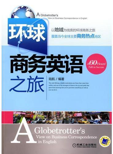 环球商务英语之旅
