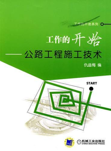 工作的开始公路工程施工技术