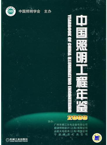 中国照明工程年鉴2009