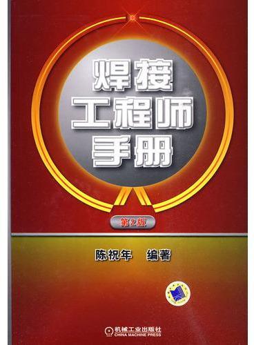焊接工程师手册(精)