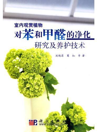 室内观赏植物对苯和甲醛的净化研究及养护技术