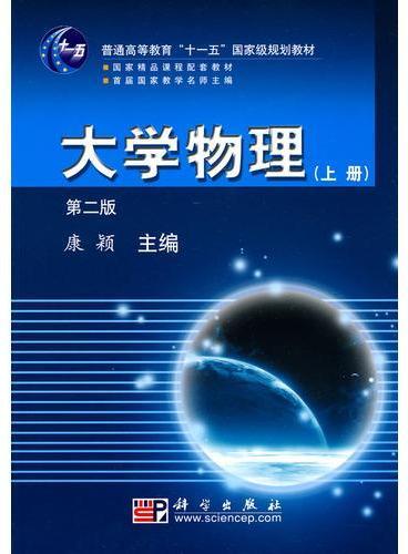大学物理(第二版)上册