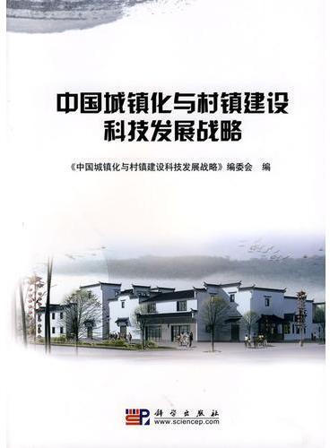 中国城镇化与村镇建设科技发展战略