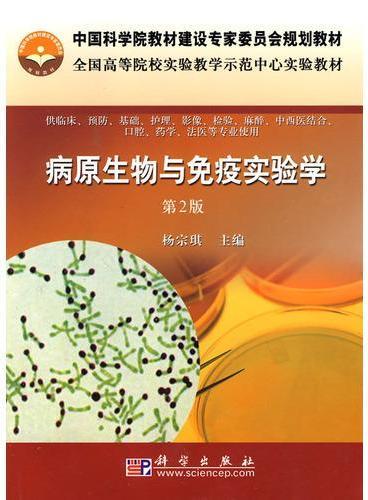 病原生物与免疫实验学(第2版)