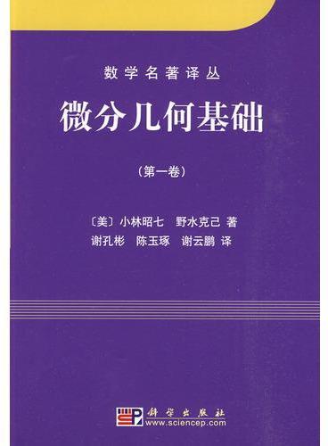 微分几何基础(第一卷)