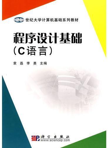 程序设计基础(C语言)