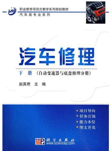 汽车修理 下册:自动变速器与底盘修理分册