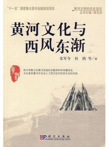 黄河文化与西风东渐